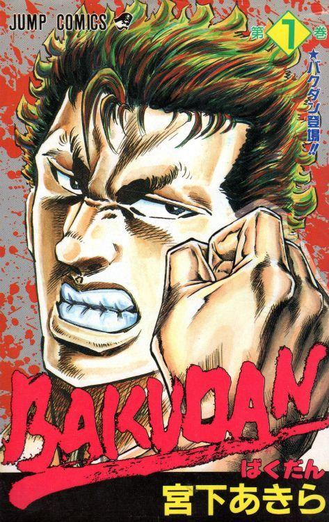 Bakudan vol.01