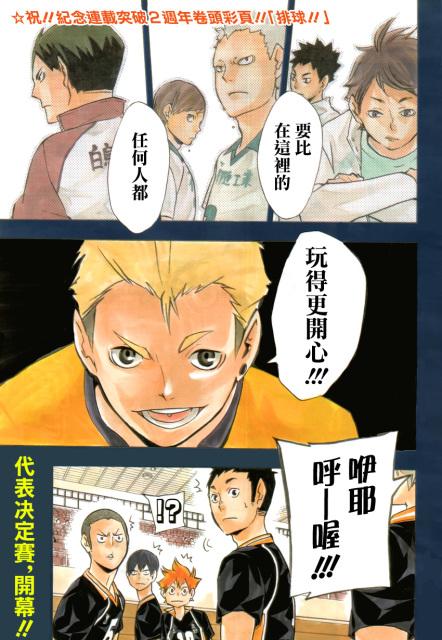 Haikyu Weekly Shonen Jump 2014 #25 2