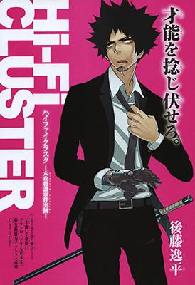Hifi-Cluster Weekly Shonen Jump 2014 #25