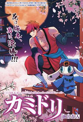 Kamidori Weekly Shonen Jump 2014 #24