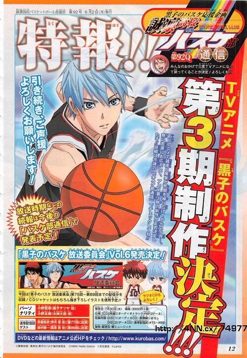 Kuroko's Basket Saison 3