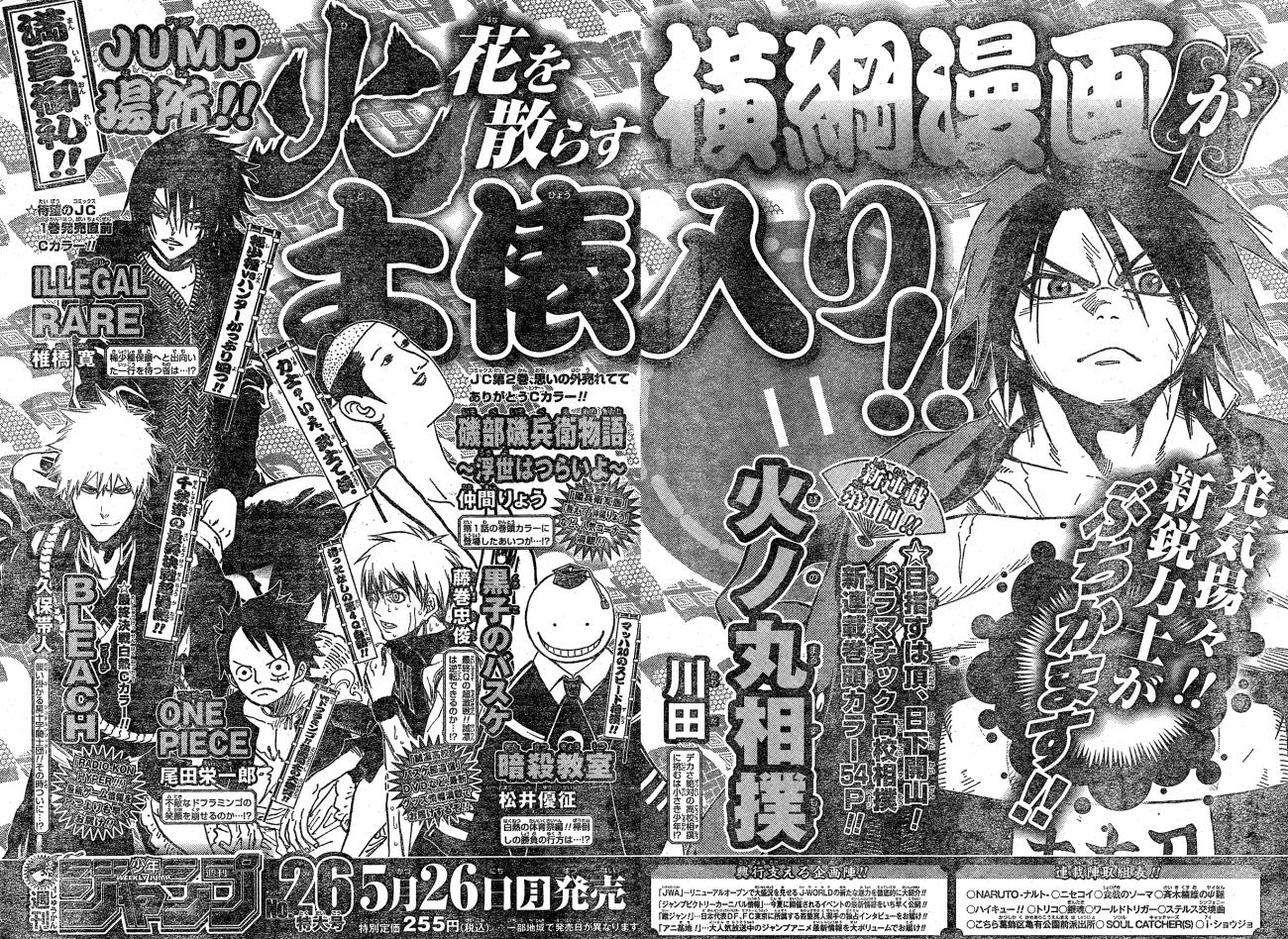 Dans Weekly Shonen Jump 2014 #26