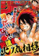 Weekly Shonen Jump 2014 #26