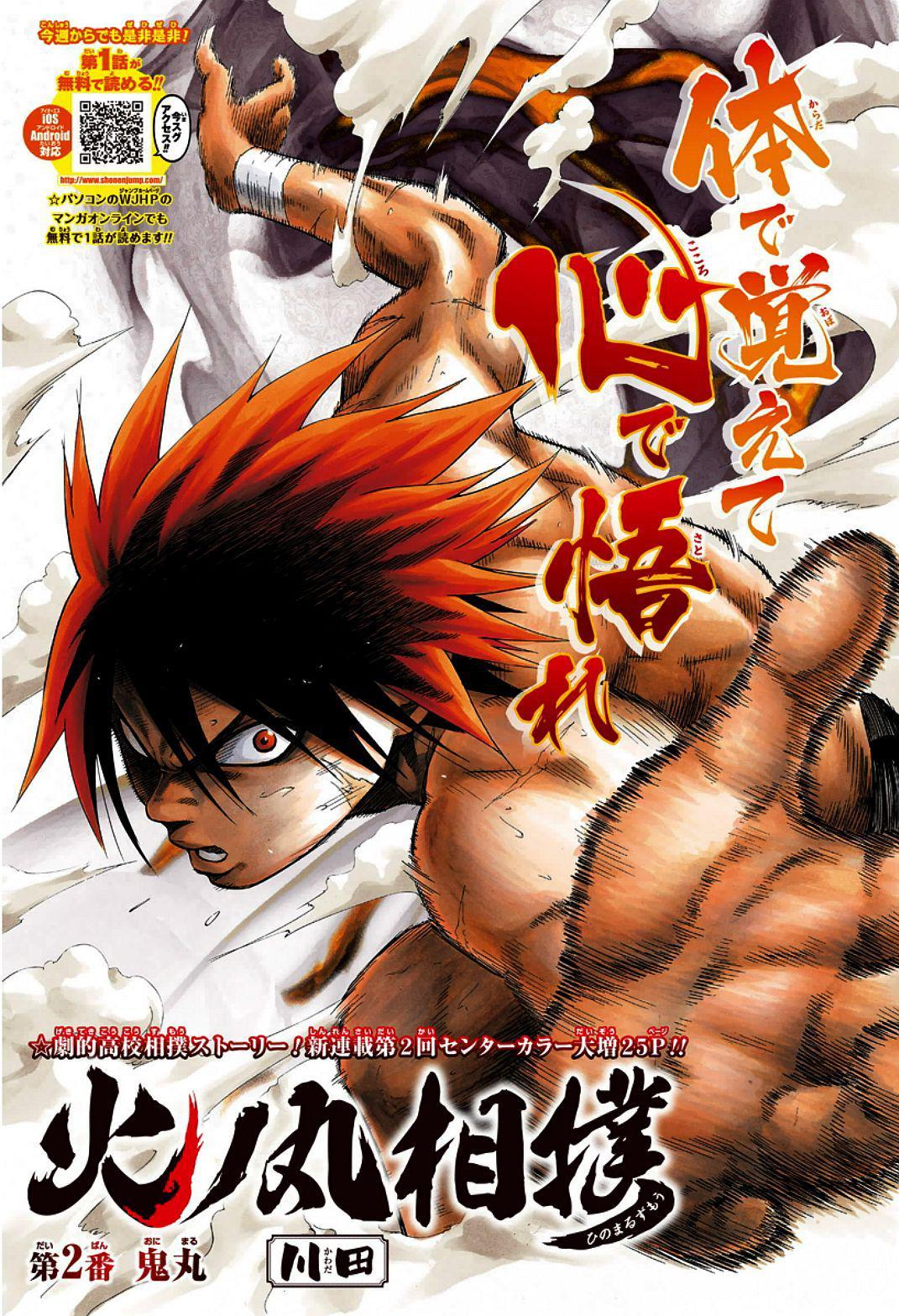 Hinomaru Zumo Weekly Shonen Jump 20141 #27