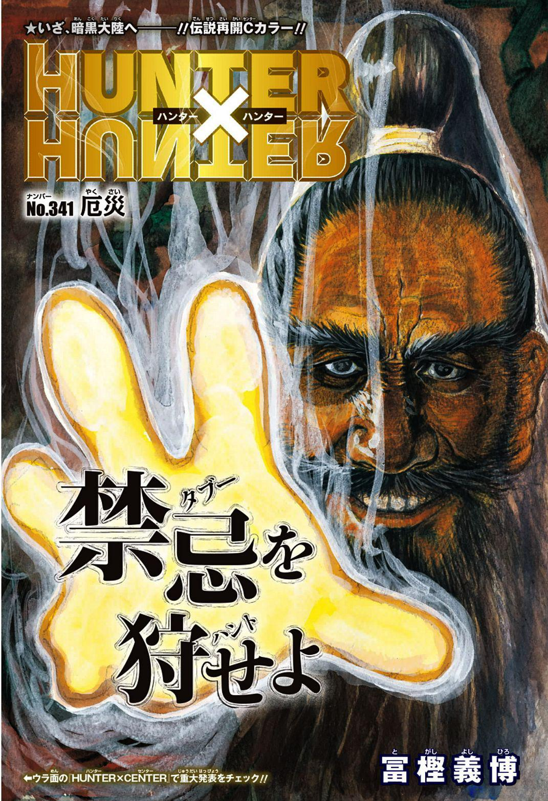 Hunter X Hunter Weekly Shonen Jump 20141 #27