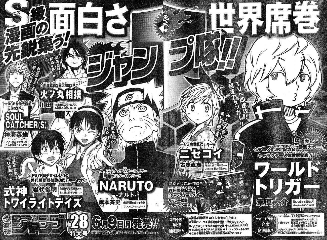 Dans Weekly Shonen Jump 20141 #28