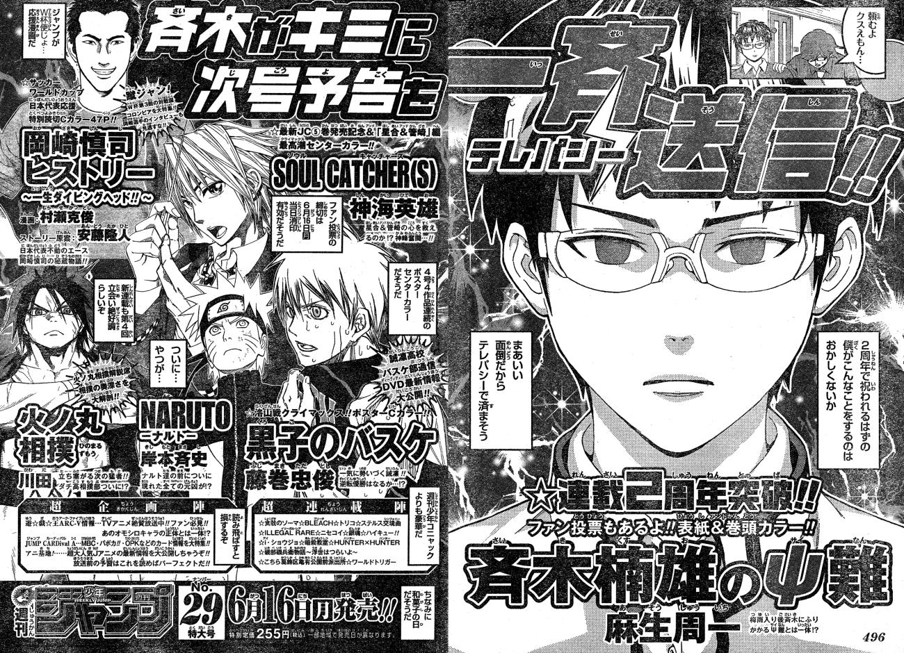 Dans Weekly Shonen Jump 2014 #29