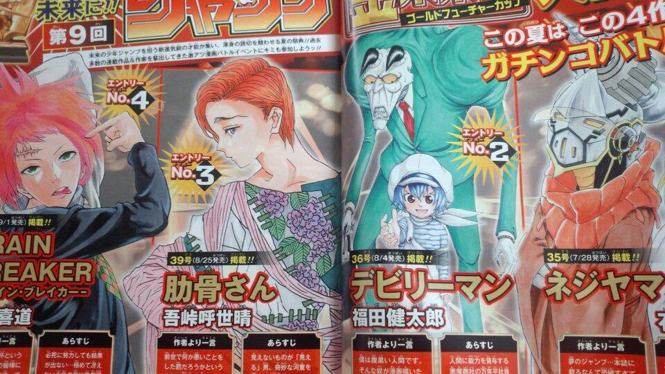 Weekly Shonen Jump Golden Cup 2014