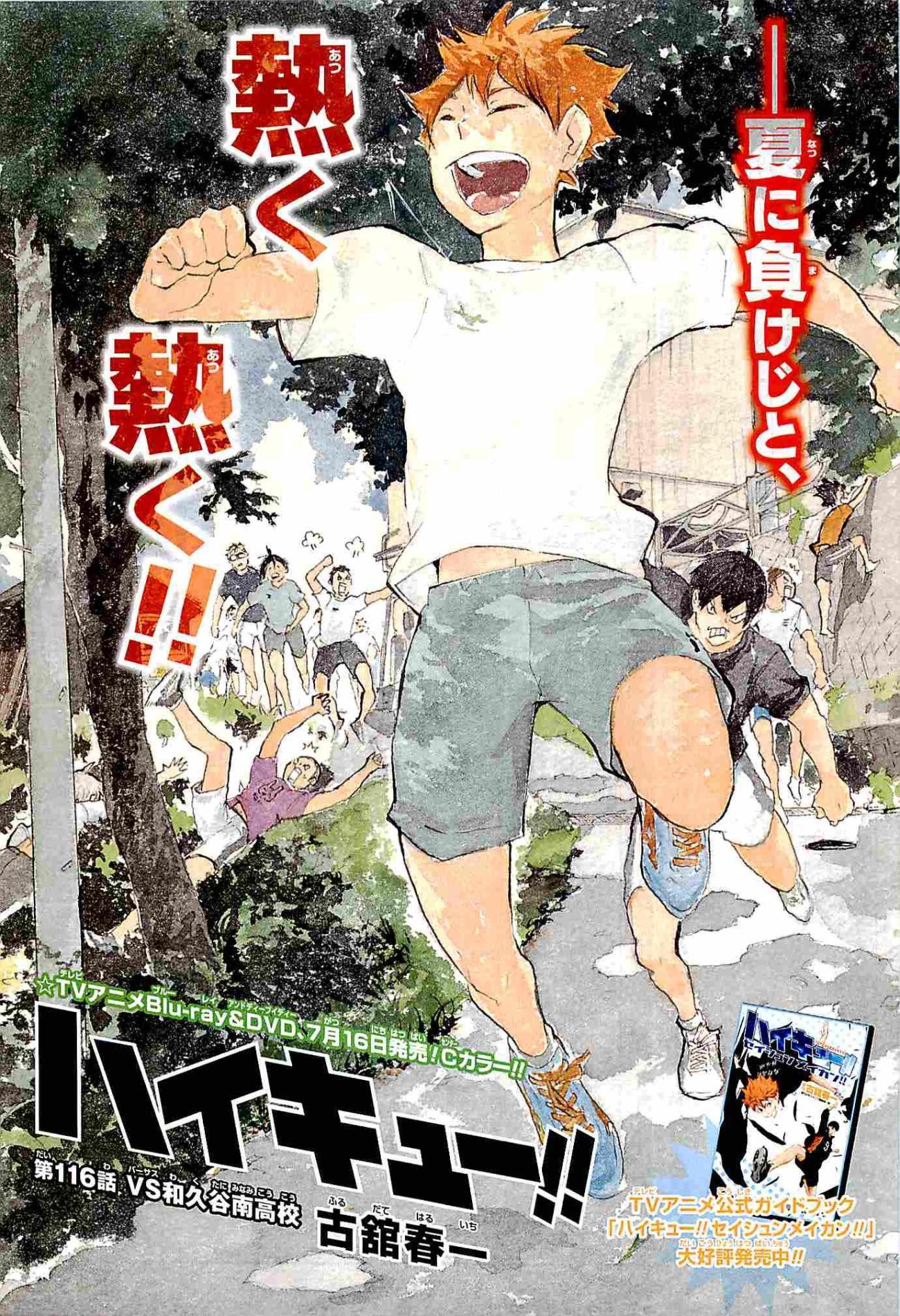 Haikyû Weekly Shonen Jump 2014 #32
