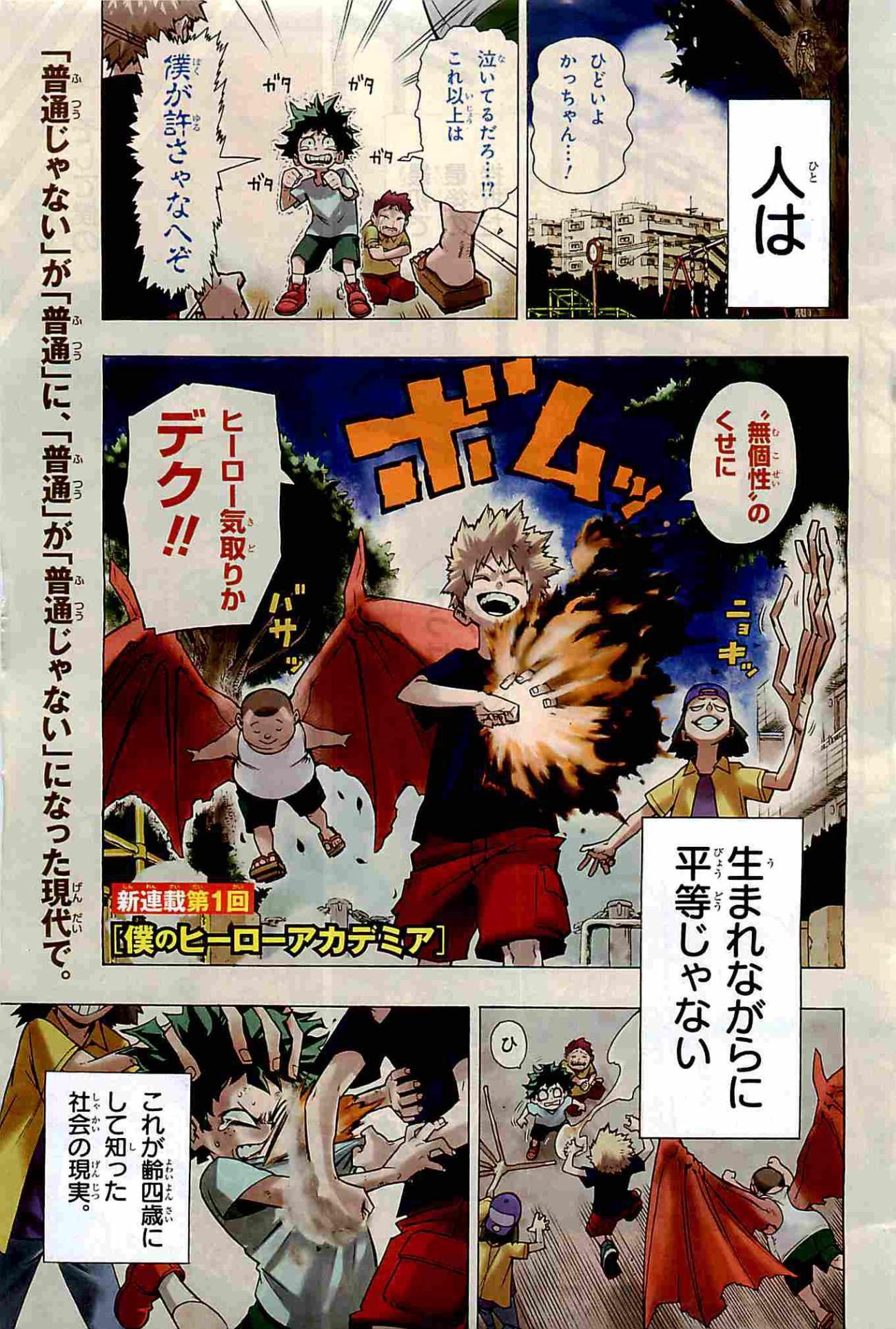 Hero Academia Weekly Shonen Jump 2014 #32