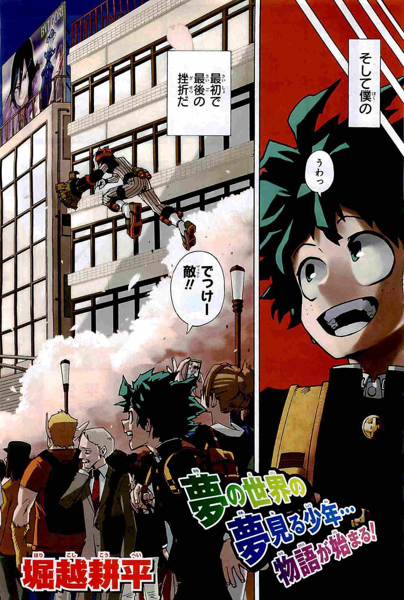 Hero Academia Weekly Shonen Jump 2014 #32 page 3
