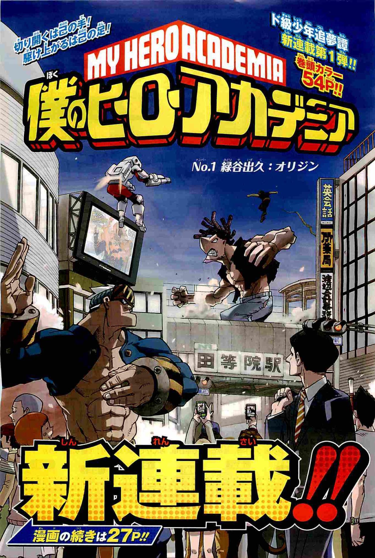 Hero Academia Weekly Shonen Jump 2014 #32 page 2