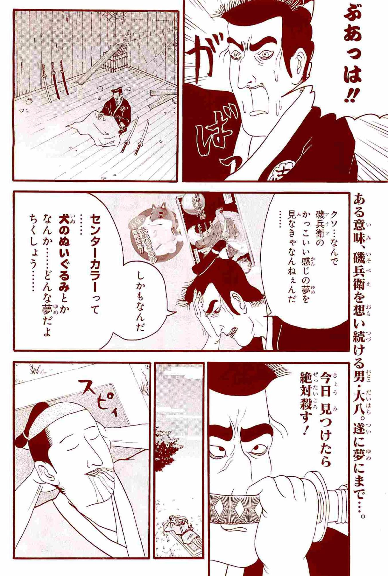 Isobe page2_wsj_2014_30