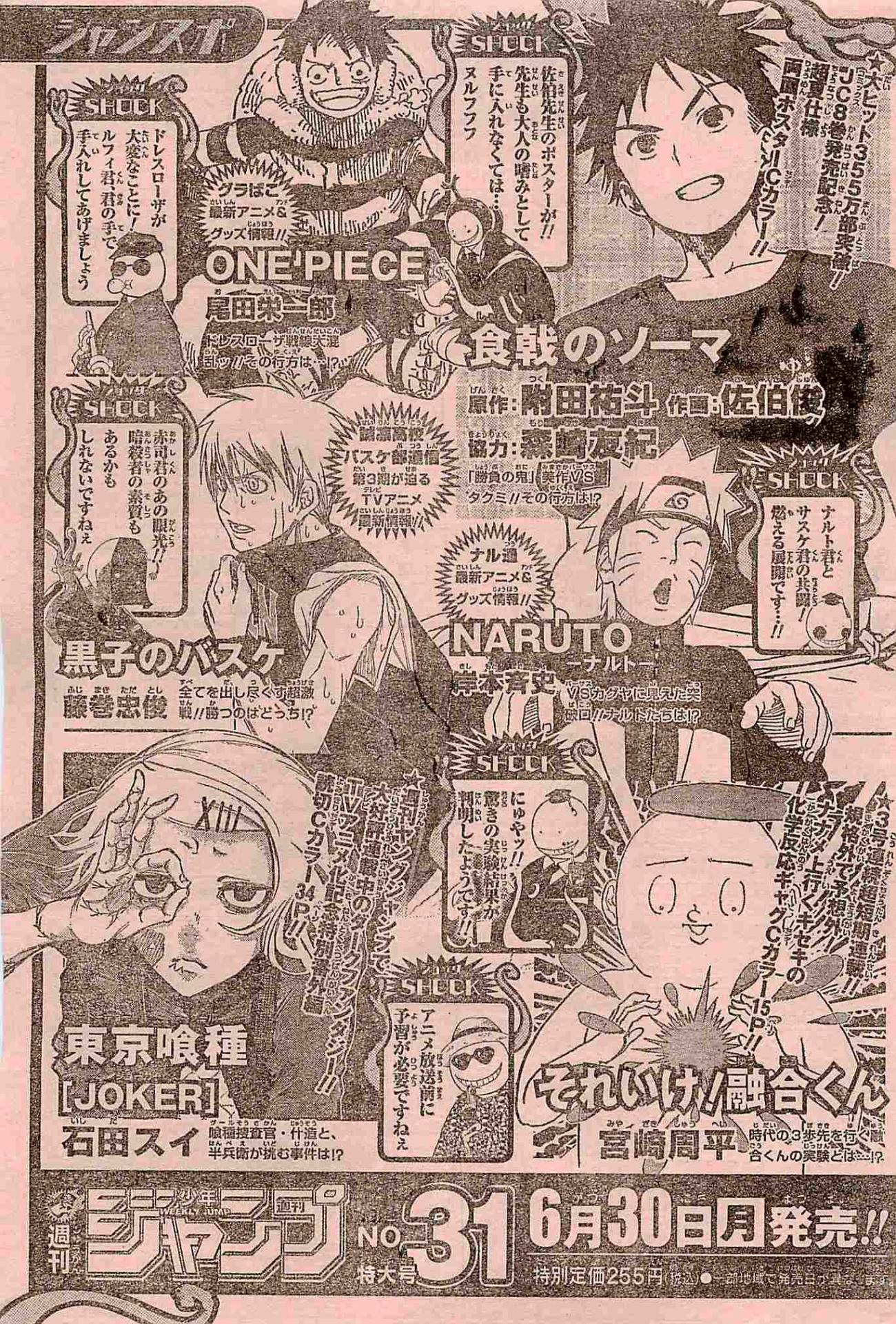 Dans Weekly Shonen Jump 2014 #31