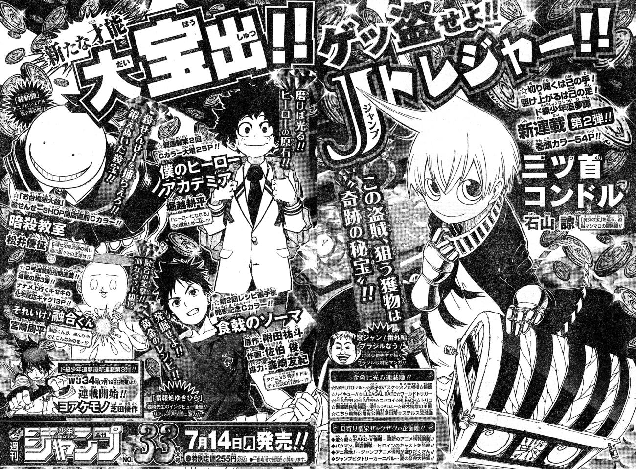Dans Weekly Shonen Jump #33