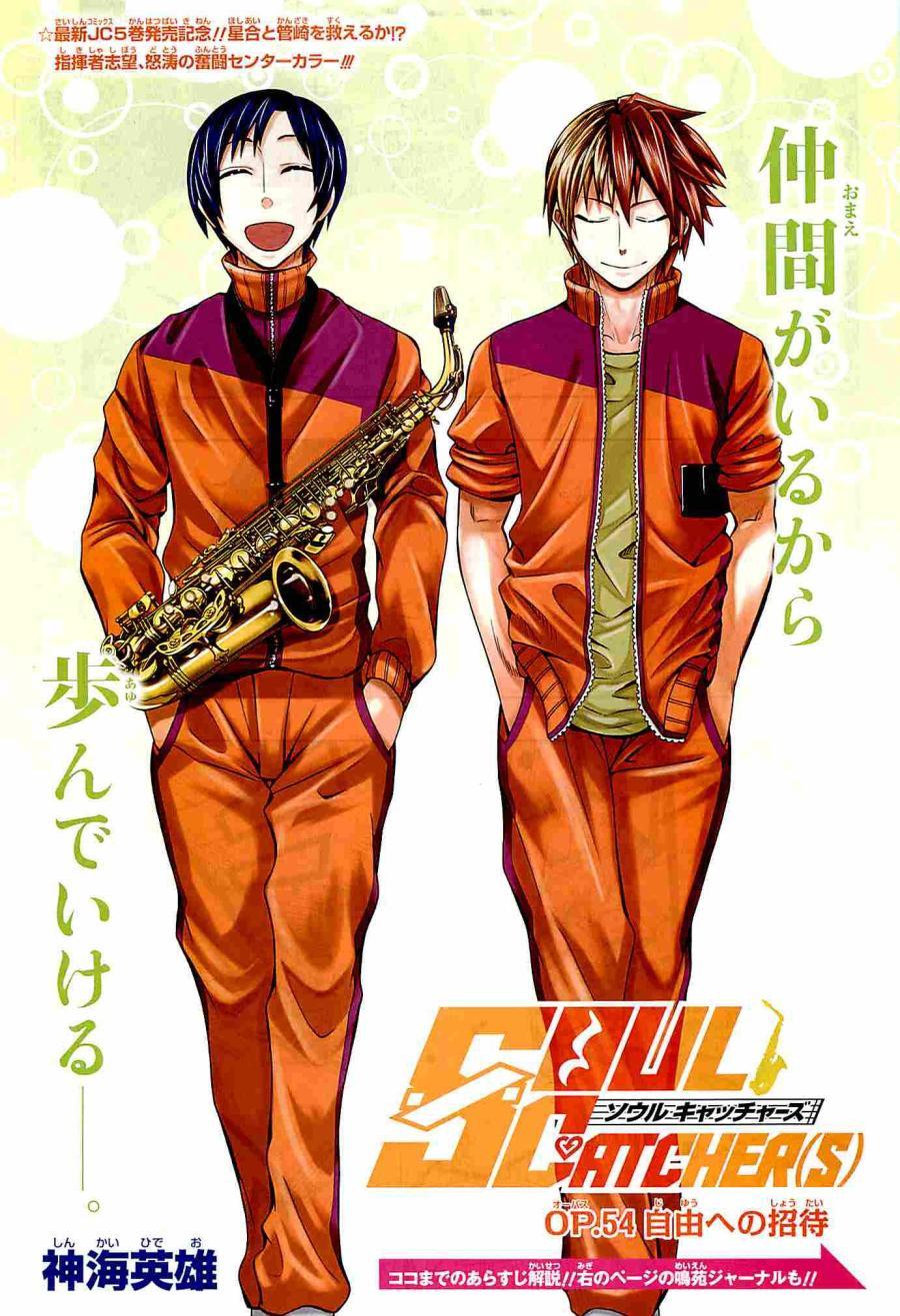 Soulcatchers Weekly Shonen Jump 2014 #29