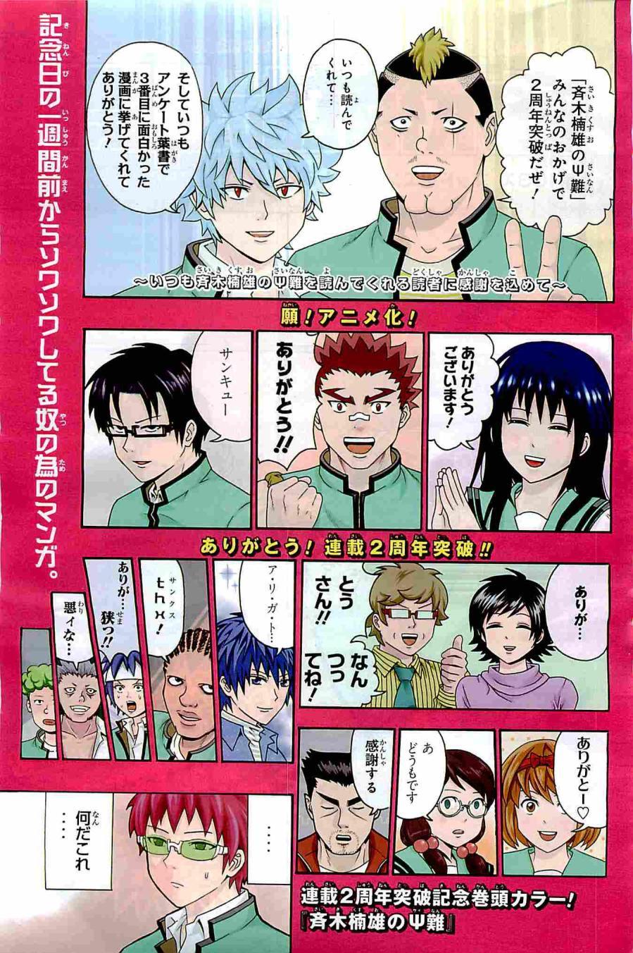 Saiki Kusuo no Sainan page 3 Weekly Shonen Jump 2014 #29