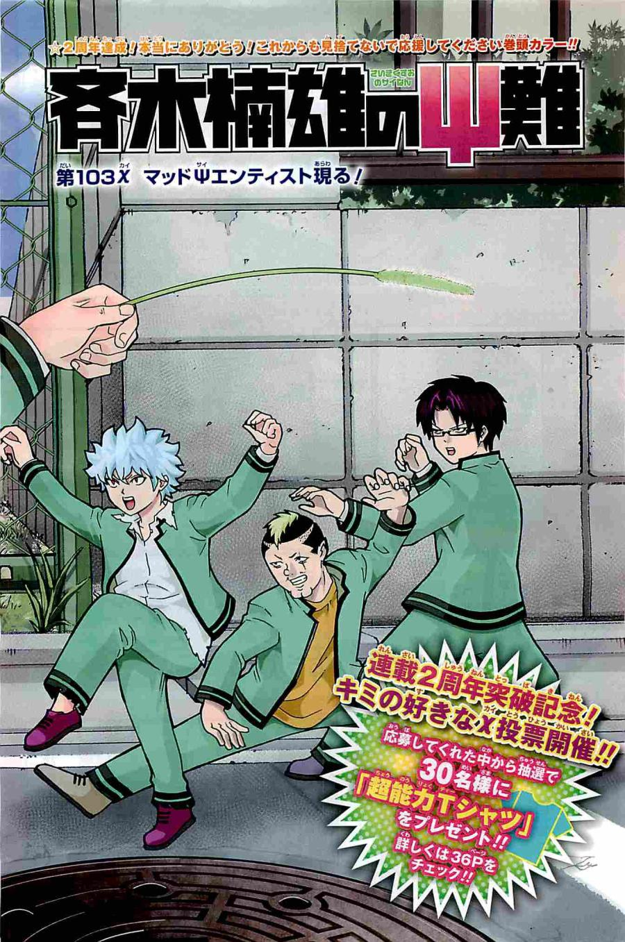 Saiki Kusuo no Sainan page 2 Weekly Shonen Jump 2014 #29