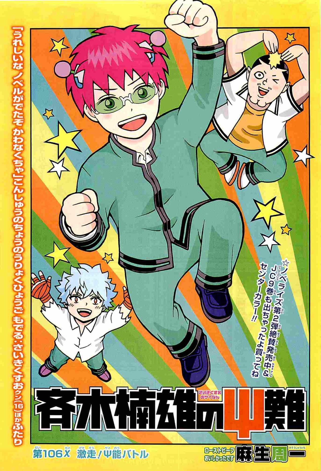 PSI Weekly Shonen Jump 2014 #32