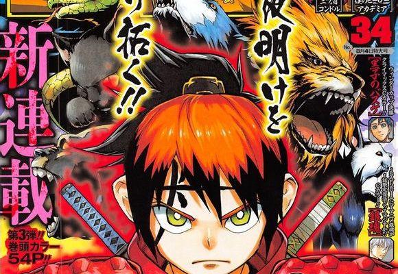 Weekly Shonen Jump 2014 #34