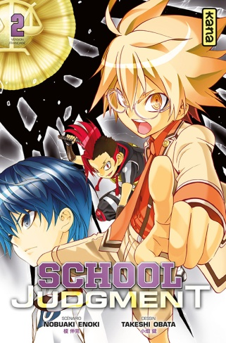 school-Judgment-2-kana