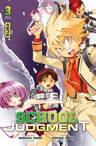 school-Judgment-3-kana
