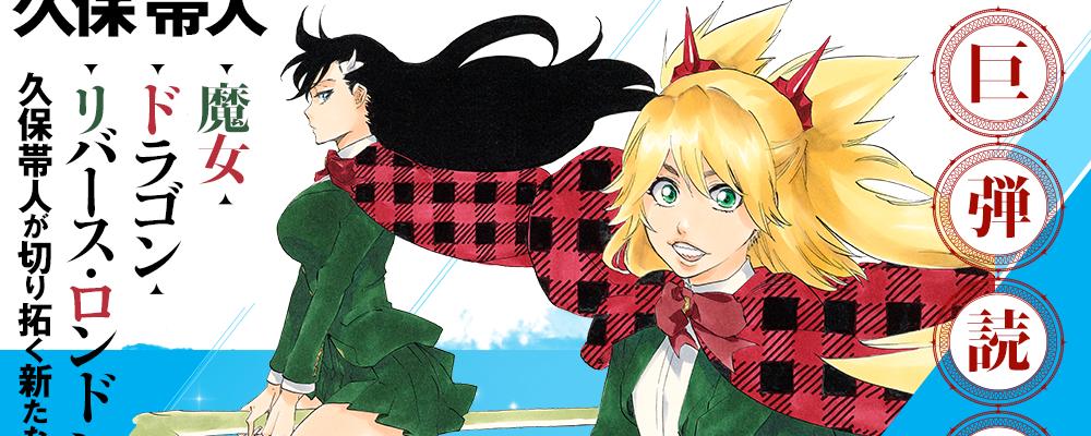 Burn the witch de Kubo dans le Weekly Shonen Jump 2018 #33