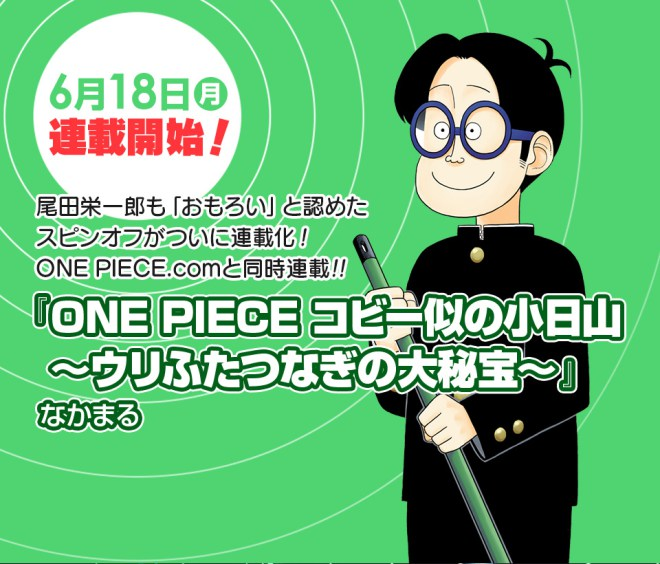 One-Piece-Koby-ni-no-Kobiyama-Urifutatsu-Nagi-no-Ohiho