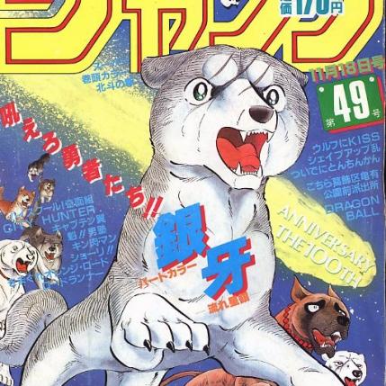 Weekly Shonen Jump 2018 #49