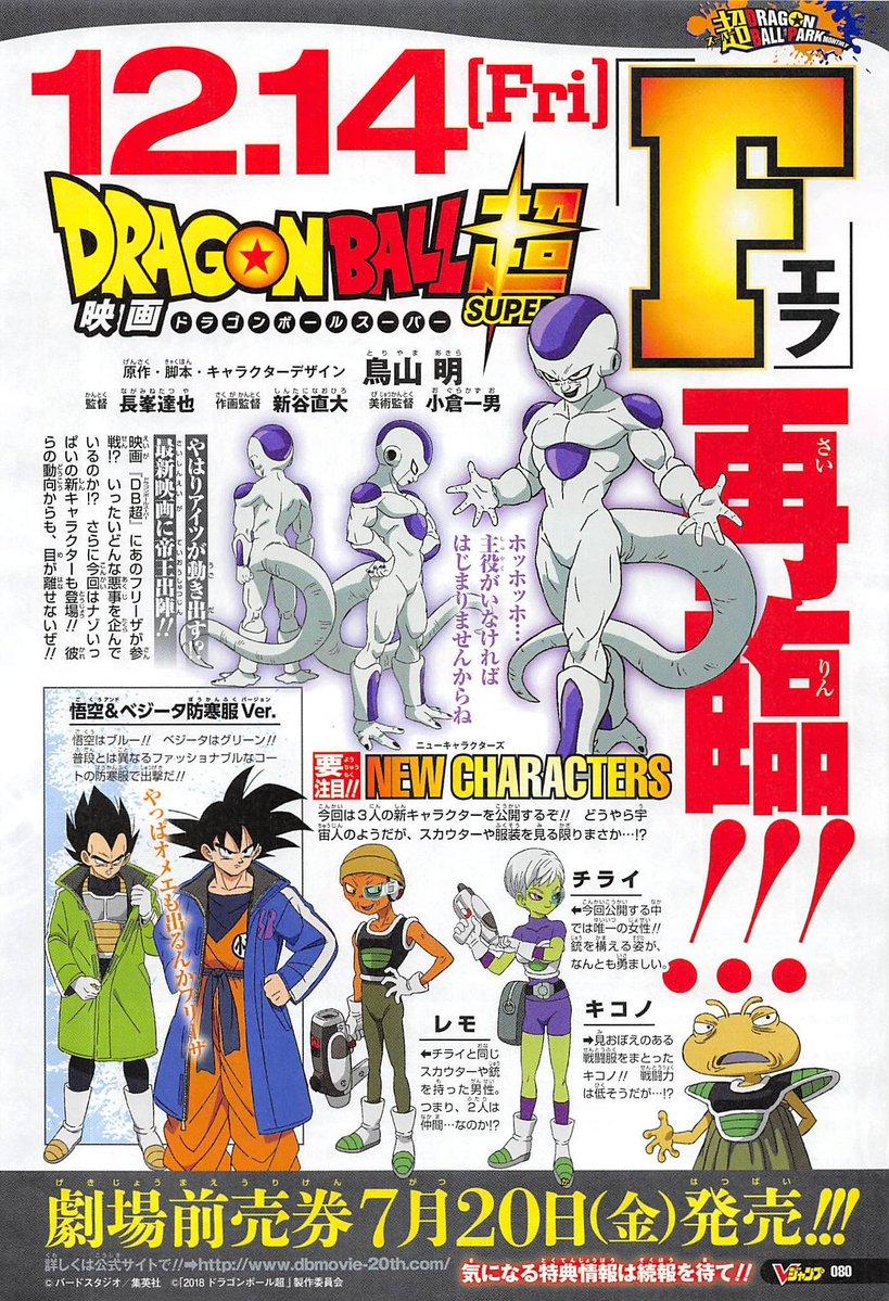 Dragon-Ball-Super-the-Movie-Nouveaux-chara-designs-dont-celui-de-Freezer-et-ses-sbires