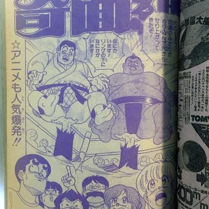 Weekly Shonen Jump 2018 #49 Kimengumi