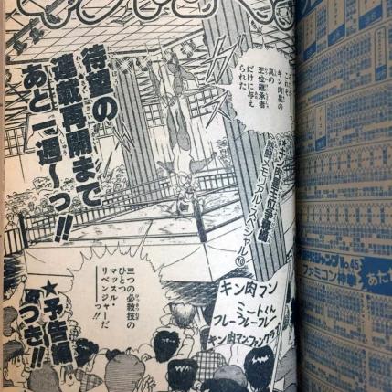 Weekly Shonen Jump 2018 #49 Kinnikuman