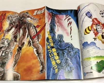 Weekly Shonen Jump 2018 #49 Hokuto No Ken Color Page