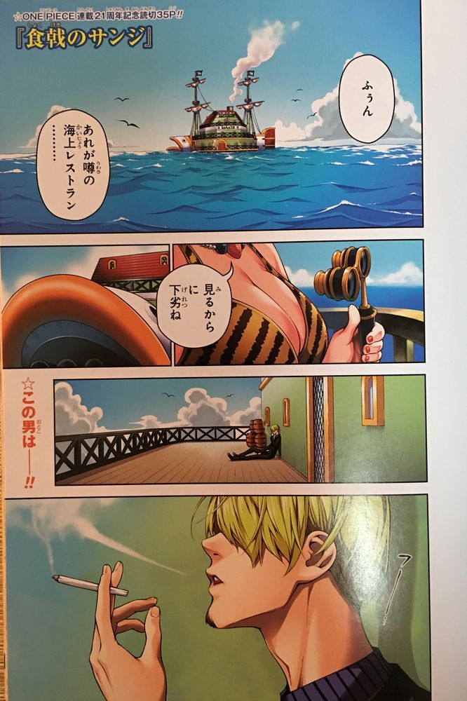 shokugeki-sanjio-jump-34-02