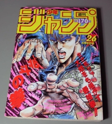 Weekly Shonen Jump 1986 #26