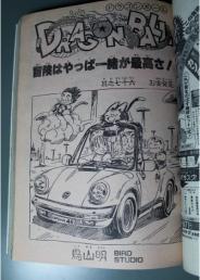 Weekly Shonen Jump 1986 #26 Dragon Ball