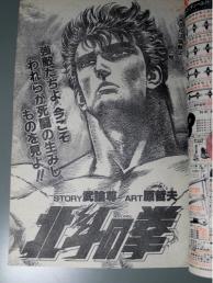 Weekly Shonen Jump 1986 #26 Hokuto No Ken