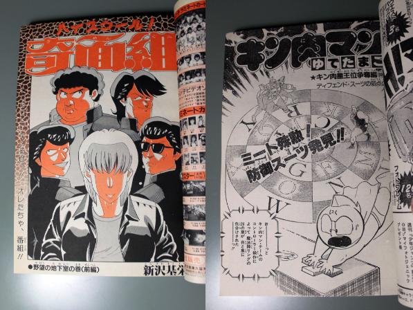 Weekly Shonen Jump 1986 #26 Kimengumi Highschool Kinnikuman