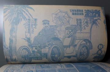 Weekly Shonen Jump 1986 #26 Kochira Katsushika-ku Kameari Kōen-mae Hashutsujo