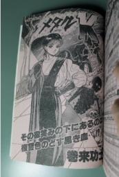 Weekly Shonen Jump 1986 #26 Metal K