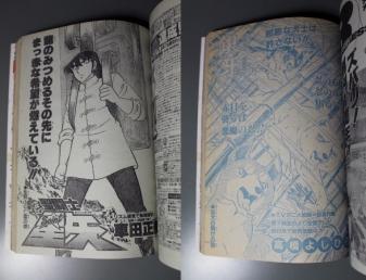 Weekly Shonen Jump 1986 #26 Saint Seiya et Gin