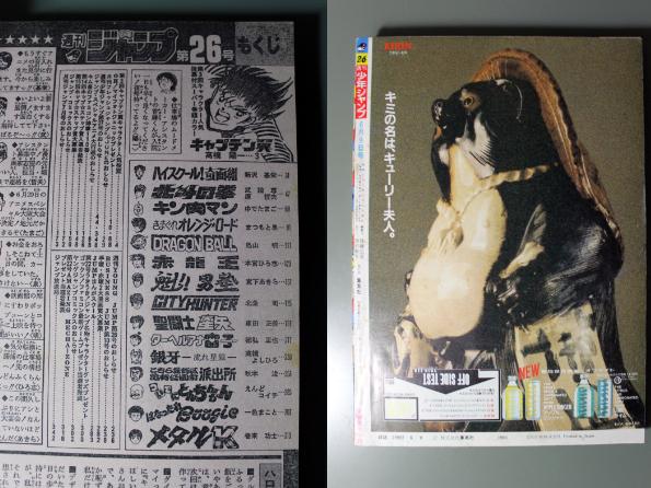 Weekly Shonen Jump 1986 #26 Sommaire et verso