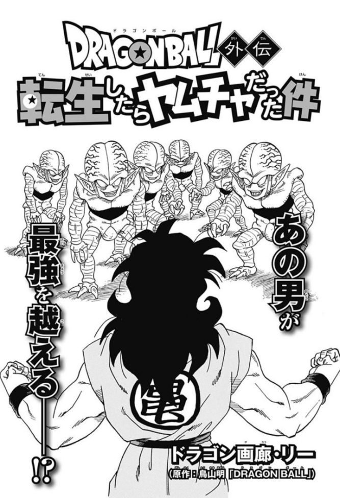 Dragon-Ball-Gaiden-720x1054