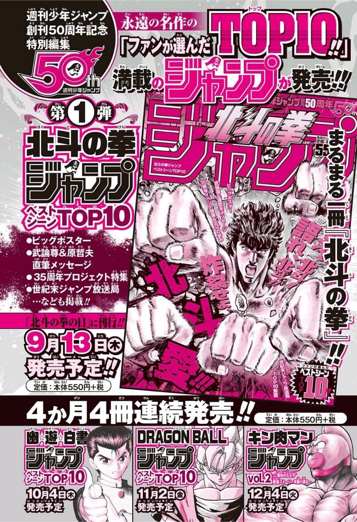 Weekly Shonen Jump Top Ten Hokuto No Ken