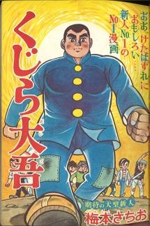 Kujira Daigo