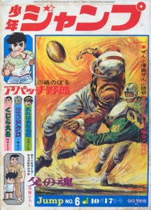 Weekly Shonen Jump 1968 #06