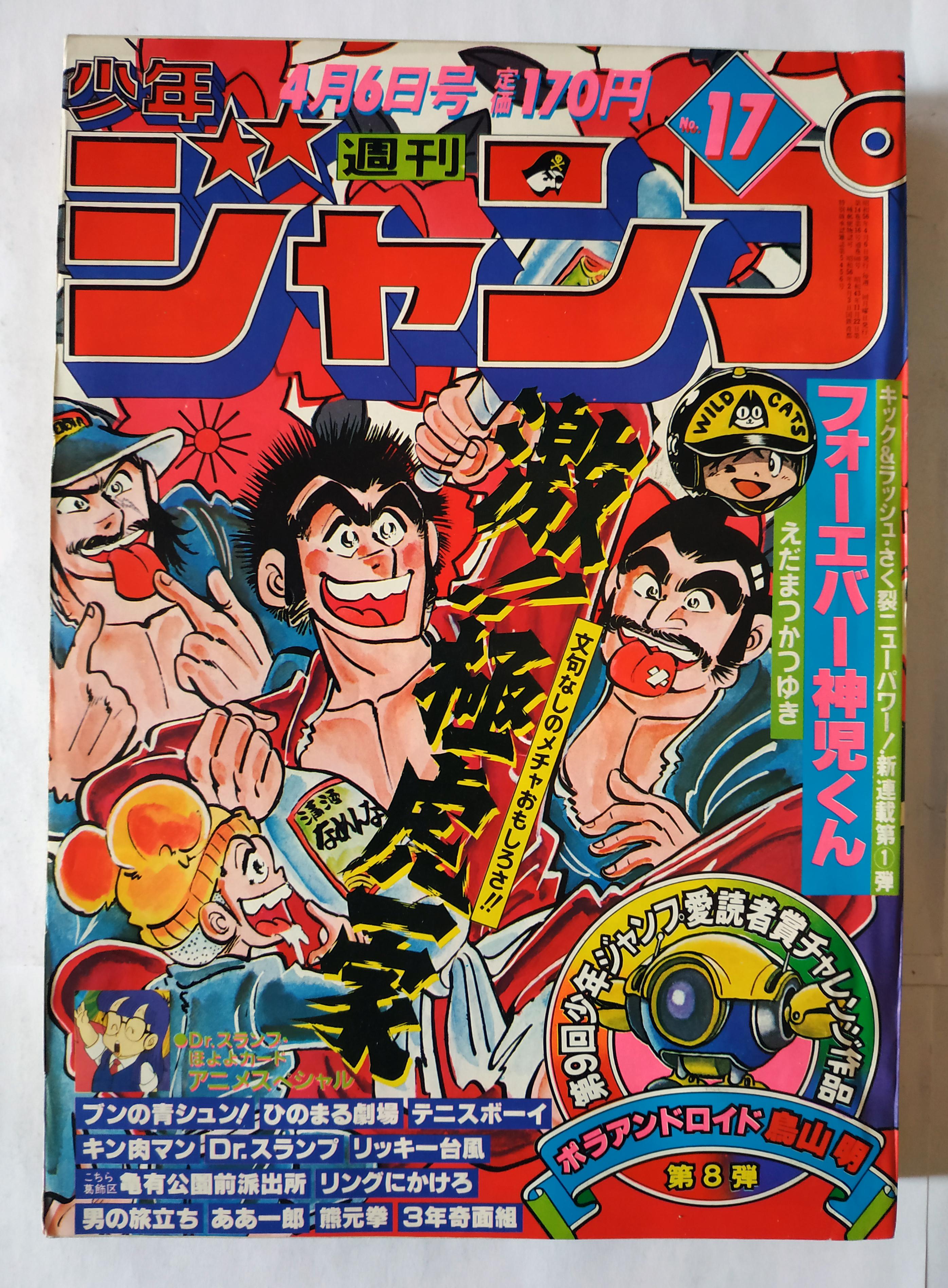 Weekly Shonen Jump 1981 17