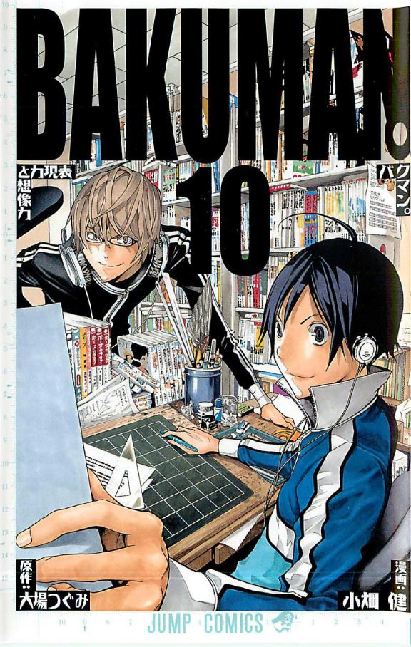 Bakuman-10-shueisha