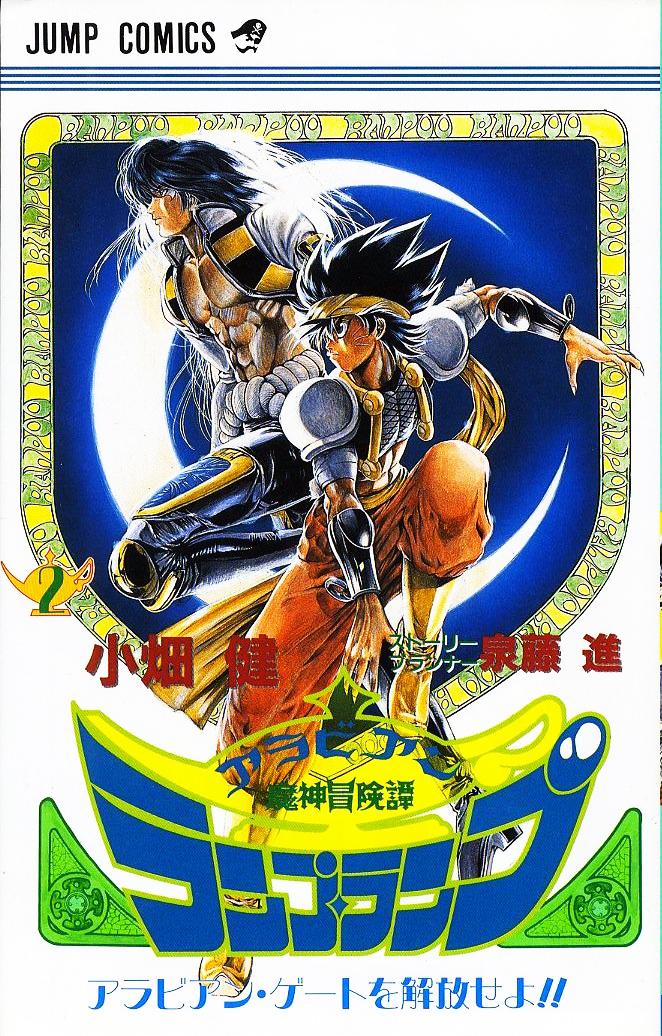 Majin Bôken Tan Ranpu Ranpu vol.2