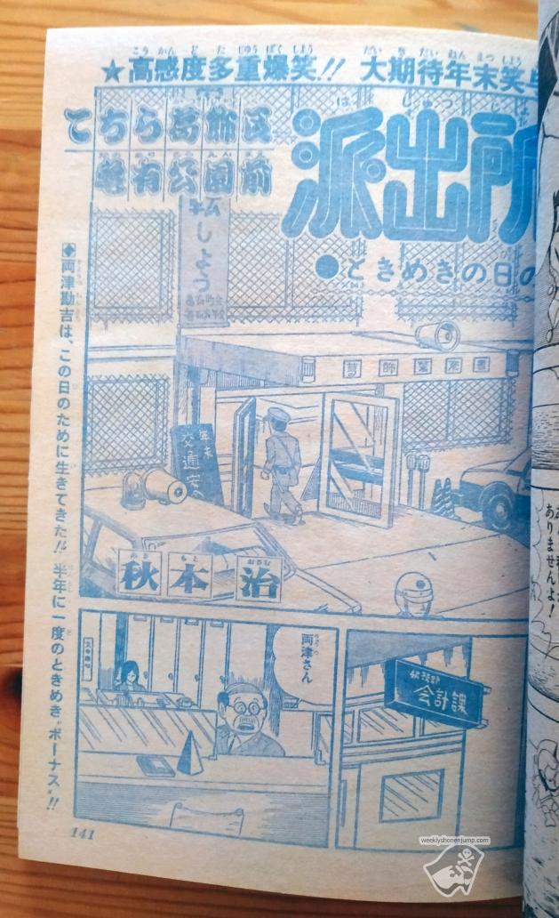 wsj1981-01-kochikame